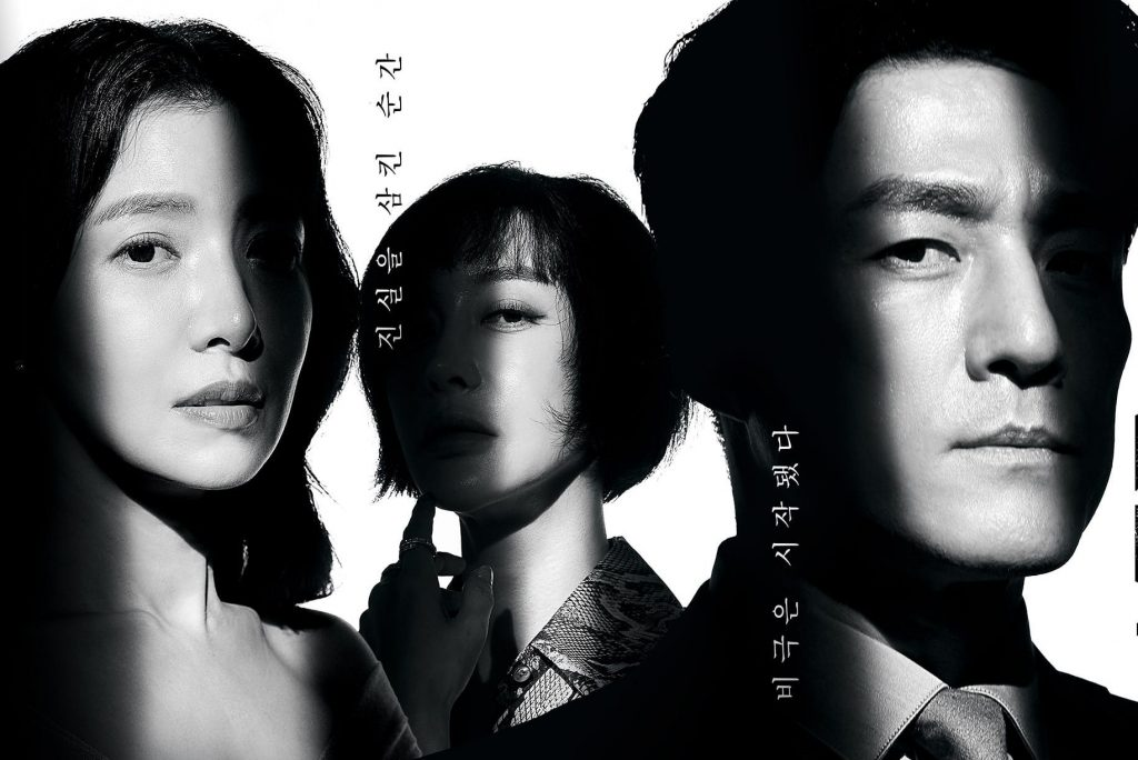 Korean Drama The Road: Tragedy of One (2021) Review