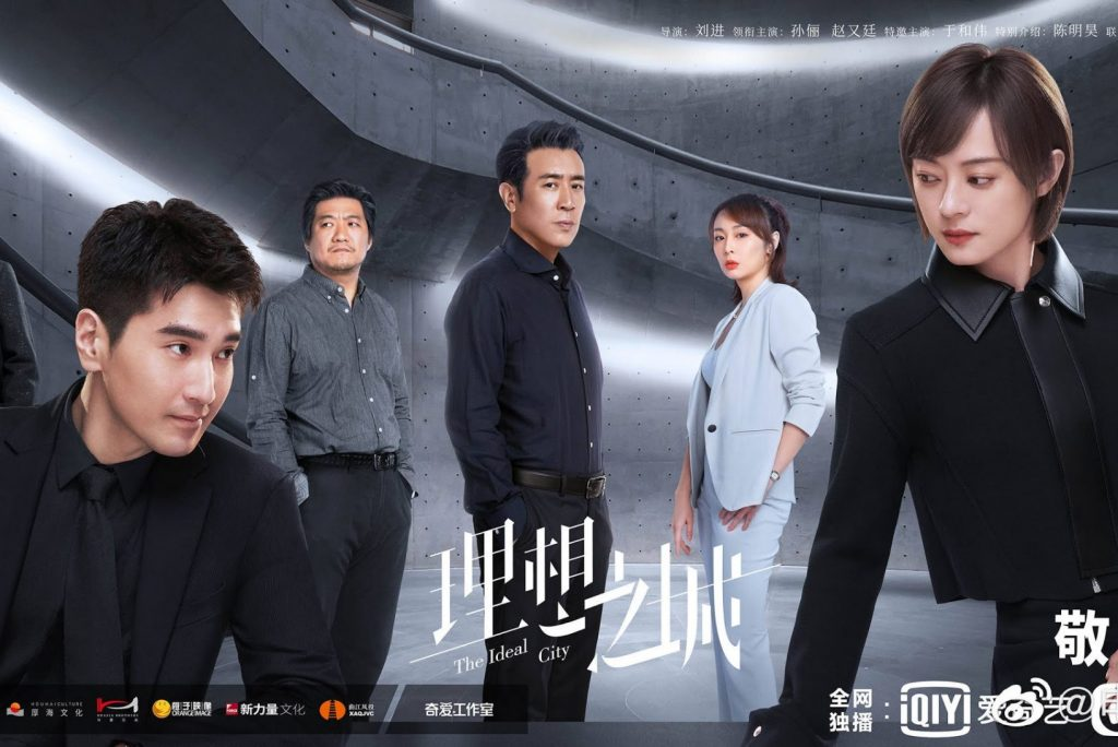 Chinese Drama The Ideal City 2021 Review