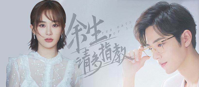 Upcoming Chinese Drama In September 2021
