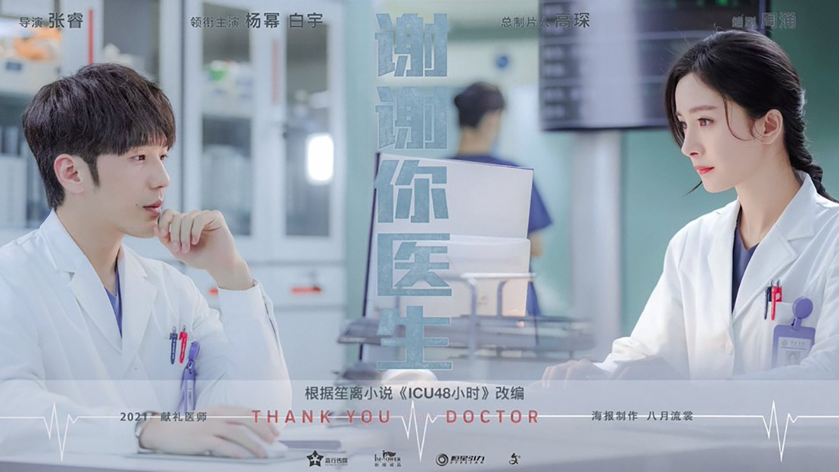 Chinese Drama Thank You, Doctor 2021 Review