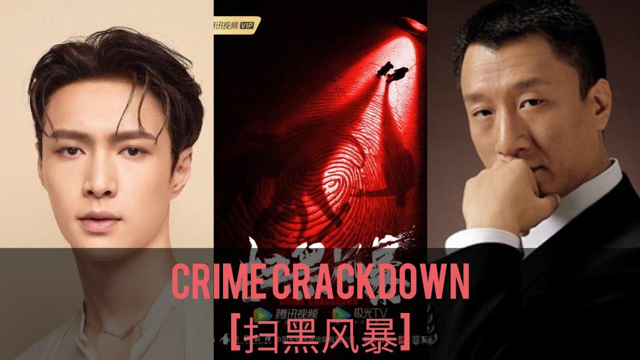Chinese Drama Crime Crackdown 2021