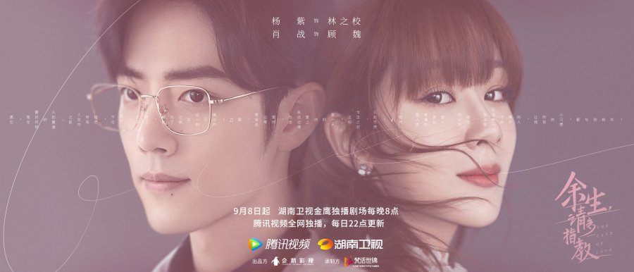 Chinese Drama The Oath of Love 2021 Review